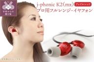 j-phonic K2(mx)プロ用フルレンジ・イヤフォンの音楽鑑賞用モデル(カラー:アップルレッド)