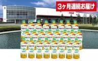 【3ヶ月連続お届け】蔵王工場直送 爽健美茶600ml×24本