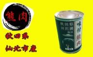 【仙北市産 ジビエ】 味付 熊肉缶詰 250g(箱入り)