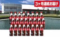 【3ヶ月連続お届け】蔵王工場直送コカ・コーラ500ml×24本