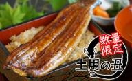 【土用の丑・数量限定】静岡県浜名湖産 鰻の蒲焼き 約110g×2本セット【配送不可:離島】