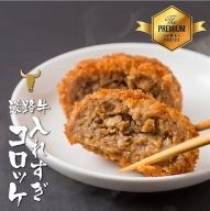 BYF4:淡路牛入れすぎ コロッケ (60g×40個)冷凍