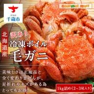 北海道産 冷凍ボイル訳あり毛ガニ 1kg詰め(3尾入り)