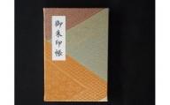 005A248 おしゃれな朱印帳(正絹帯生地使用) レトロオレンジ