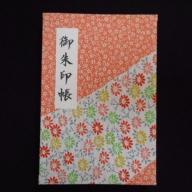 005A249 おしゃれな朱印帳(正絹着物生地使用) お花畑