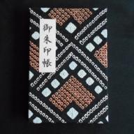 005A253 おしゃれな朱印帳(正絹着物生地使用) クールブラック