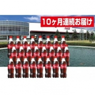 【10ヶ月連続お届け】蔵王工場直送コカ・コーラ500ml×24本