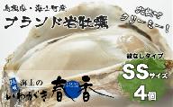 【殻剥き不要】ブランド岩牡蠣「春香」殻なしSSサイズ×4個(400g~480g)