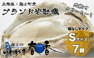 【殻剥き不要】ブランド岩牡蠣「春香」殻なしタイプSサイズ×7個(840g~1.12kg)