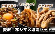 【贅沢!寒シマメ堪能セット】肝醤油漬け×しゃきしゃき漬け×ゲソ玄米粉唐揚げ