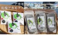 【日本国内でもトップクラスの栄養価】アカモクフルセット 乾燥アカモク×3・冷凍アカモク×3