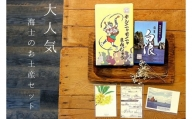 【海士のお土産といえばこれ!】島の伝統和菓子と懐かしの風景ポストカード(白波・キンニャモニャ饅頭・ポストカード×3)
