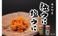 【日本屈指の絶品ウニ瓶】「特選」粒うに瓶60g・塩うに瓶60g