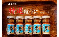 【日本屈指の絶品ウニ瓶】「特選」粒うに瓶60g×5
