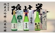 【島の酒贅沢堪能セット】隠岐の純米大吟醸2本+海士を代表する純米吟醸「承久の宴」