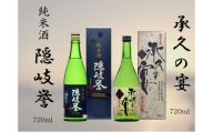 困ったらこれ!隠岐誉のスタンダード「隠岐誉 純米酒」× 海士町代表酒「承久の宴」
