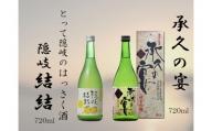 島のはっさくの味と香りを堪能!はっさく酒「結結」×海士の代表酒「承久の宴」セット