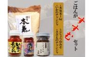 【ご飯がすすむセット】こじょうゆ味噌・チャンジャ2種・海士の本氣米1kg ご飯にもお酒にもピッタリ!