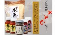 【ご飯がもっとすすむセット】こじょうゆ味噌・チャンジャ2種×2・海士の本氣米5kg ご飯にもお酒にもピッタリ!