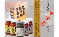 【ご飯がもっとすすむセット2】こじょうゆ味噌・チャンジャ2種×2・コシヒカリ5kg ご飯にもお酒にもピッタリ!