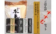 【ご飯のオトモ × 海士の本氣米(新米)】田舎仕込みの手作り佃煮!ほっこりした味を堪能ください!