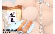 平飼い卵の卵かけご飯セット(平飼い卵10個・海士の本氣米1kg)