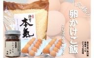 【島の本氣の卵かけごはん】平飼い卵と島の伝統こじょうゆ味噌の卵かけご飯セット(平飼い卵20個・海士の本氣米5kg・こじょうゆ味噌110g)