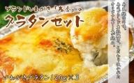 いわがきのグラタンセット (オリジナルベシャメルソース)