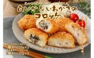白いか&いわがきのコロッケ (オリジナルベシャメルソース+ほくほくポテト)