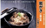 絶品炊き込みご飯 岩がきご飯の素