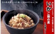 絶品炊き込みご飯 いかご飯の素