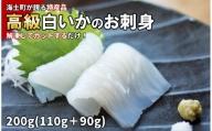 【新鮮朝どれ特産品】海士町が誇る高級白いかのお刺身200g