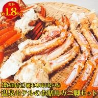 【数量限定】網走地域応援の品 温泉ホテルのお膳用カニ脚セット 合計約1.8kg