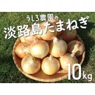 FX06:うしろ農園の淡路島玉ねぎ10kg