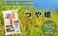 【先行予約 令和3年産 新米】《隔月定期便》特別栽培米 つや姫 5kg/月 〈10、12、翌年2、4、6、8月 計6回発送〉 2021年産