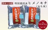 【先行予約 令和3年産】特別栽培米 もち米(ヒメノモチ) 1kg×2袋 計2kg 2021年産