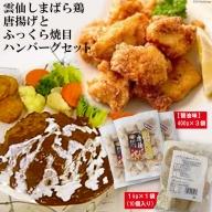 AF019雲仙しまばら鶏唐揚げとふっくら焼目ハンバーグセット