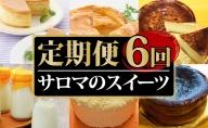 6種のスイーツ定期便(チーズスフレ・アップルパイ・バスク風チーズケーキ・白いプリン・レアチーズケーキ・バスク風チョコレートチーズケーキ)