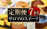 7種のスイーツ定期便(チーズスフレ・アップルパイ・バスク風チーズケーキ・ブランデーケーキ・レアチーズケーキ・白いプリン・バスク風チョコレートチーズケーキ)