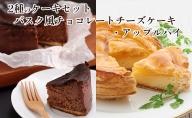 2種のケーキセット(バスク風チョコレートチーズケーキ・アップルパイ)