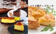 3種のケーキセット(バスク風チョコレートチーズケーキ・バスク風チーズケーキ・アップルパイ)