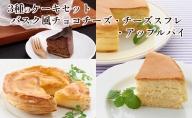 3種のケーキセット(バスク風チョコレートチーズケーキ・チーズスフレ・アップルパイ)