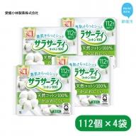 愛媛小林製薬「サラサーティコットン100(無香料)」お徳用を4袋まとめて!