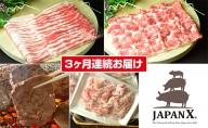 【3ヶ月】JAPAN X&特選厚切り牛タンセット1.7kg(バラ・肩ロース・小間・牛タン)【定期便】
