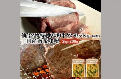仙台名物 特選厚切り牛タンセット2kg(塩・味噌各1kg)+国産南蛮味噌200g