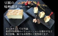 No.1115 豆腐屋さんが九州産大豆と味噌にこだわった豆乳チーズ味噌漬けともろみ味噌セット