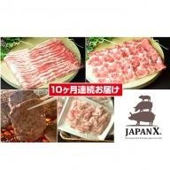 【10ヶ月連続】JAPAN X&特選厚切牛タンセット1.7kg