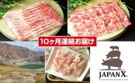 【10ヶ月】JAPAN X3種2mmスライスセット2.8kg(バラ肩ロース小間)【定期便】