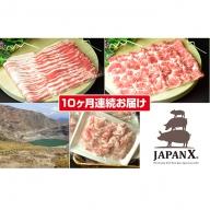 【10ヶ月連続】JAPAN X3種スライスセット2.8kg(バラ肩ロース小間)