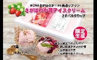 No.1218-1 さがほのかアイスクリーム【錦江町産さがほのか×博多西通りプリンのコラボ企画!】